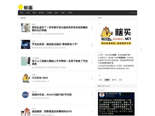 jandan.net的网站截图