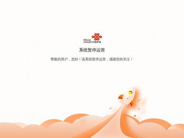 中国联通积分商城兑换网站