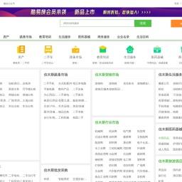 【佳木斯免费发信息平台-佳木斯分类信息网】-佳木斯酷易搜