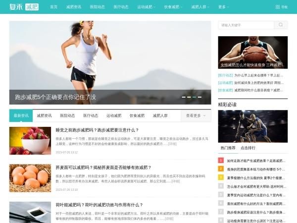 飞华健康网减肥频道