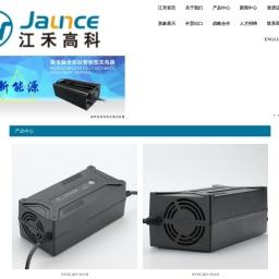 电动车充电器_江苏江禾高科电子有限公司