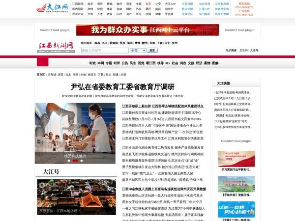 江西新闻网