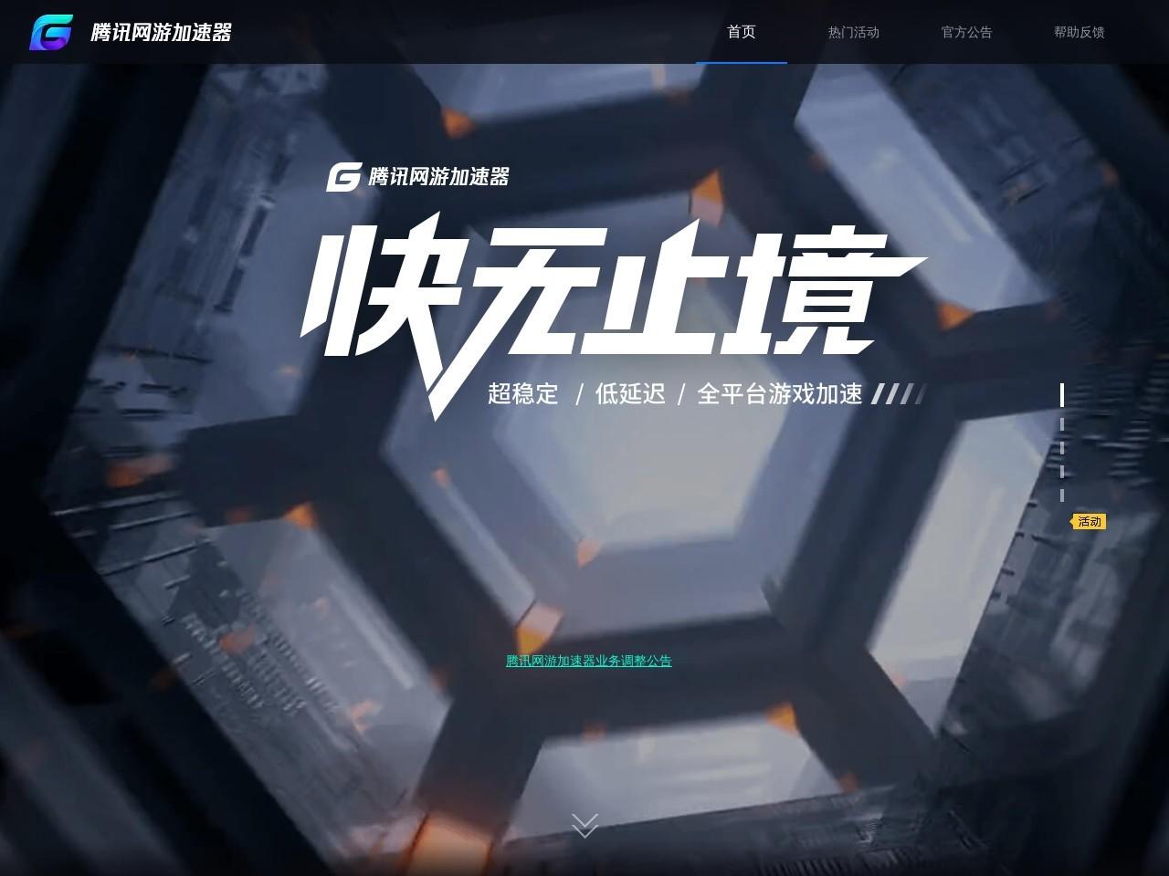 腾讯网游加速器首页