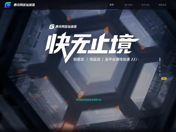 jiasu.qq.com网站缩略图