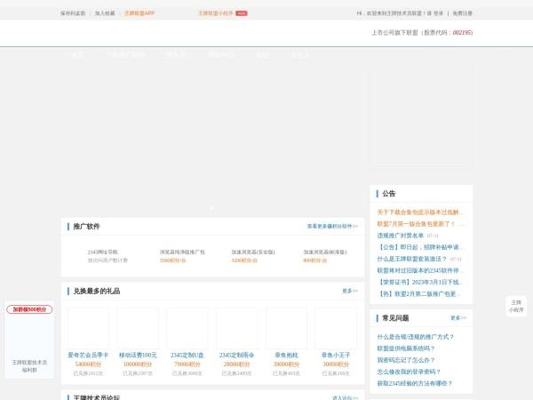 jifen.2345.com的网站截图