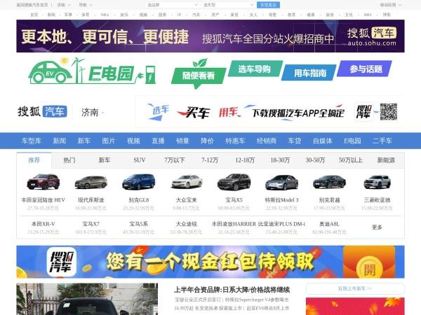 搜狐济南汽车网站