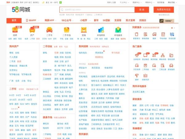 58同城荆州分类信息网