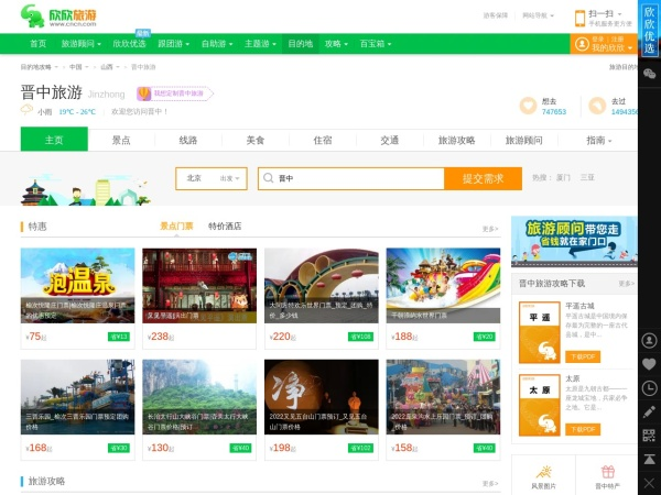 晋中欣欣旅游网