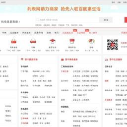 晋中列表网-晋中分类信息免费查询和发布