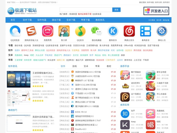 jisuxz.com 的网站截图