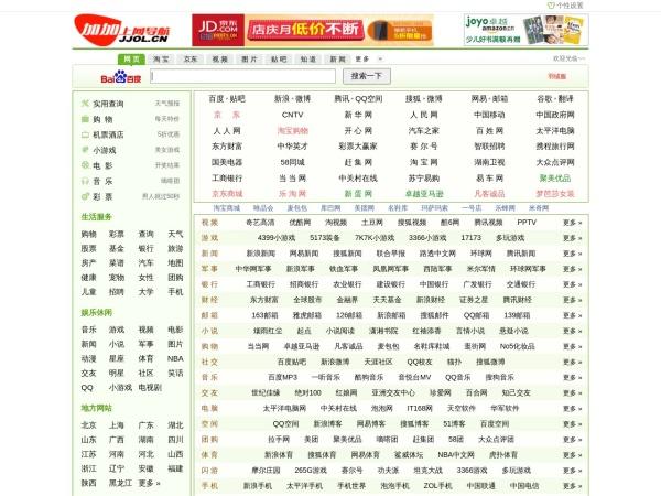 jjol.cn的网站截图