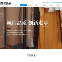 吉林省华惠服装有限公司