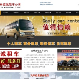吉林租车价格,汽车租赁公司哪家好,服务好的吉林汽车出租公司-【本站出租】