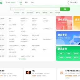 【济南赶集网】-免费发布信息-济南分类信息门户
