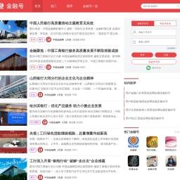 金融号-专业的中国金融自媒体开放平台-中国金融网