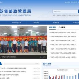 江苏省邮政管理局
