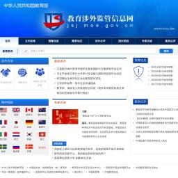 中华人民共和国教育部教育涉外监管信息网