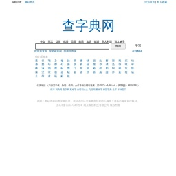 查字典|CHAZIDIAN