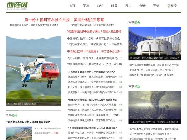 西陆网-军事-国际军事-军事新闻-军事门户网站