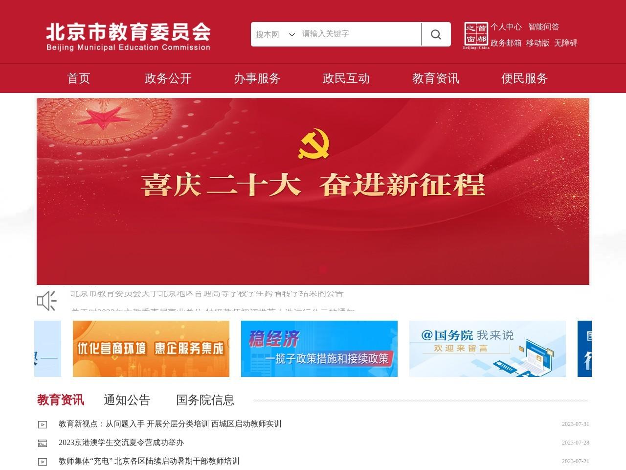 北京市教育委员会门户网站