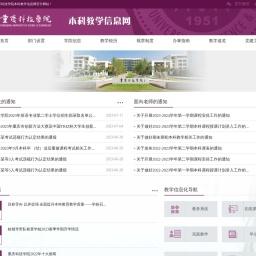 重庆科技学院本科教学信息网