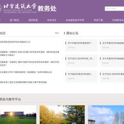 北京建筑大学教务处