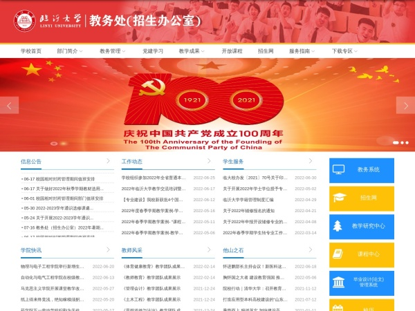 jwc.lyu.edu.cn 的网站截图