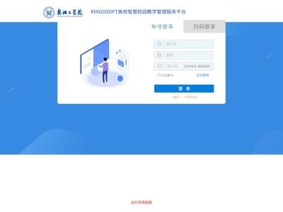 安陽工學院教務網絡管理系統