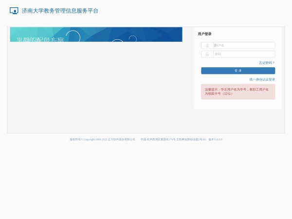 济南大学教务管理系统