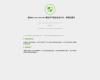 安徽省经济和信息化厅
