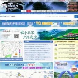 江西-中国天气网- 专业天气预报、气象服务门户