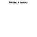 华东理工大学继续教育学院