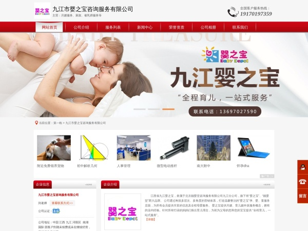 九江市婴之宝