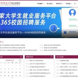 北京中医药大学就业信息网