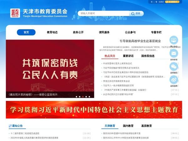 天津市教育委员会