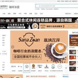 咖啡加盟 咖啡店加盟哪个品牌好 咖啡店加盟排行榜-就要加盟网