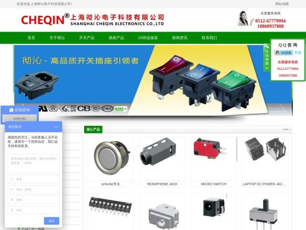 kaiguan.dsfuse.com的网站截图