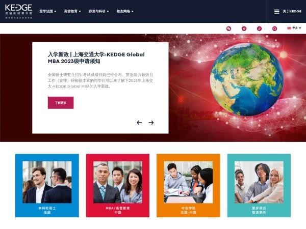 KEDGE法国凯致商学院