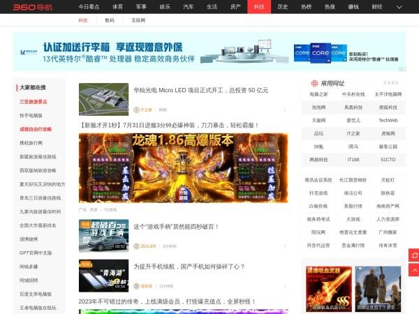 keji.hao.360.cn的网站截图
