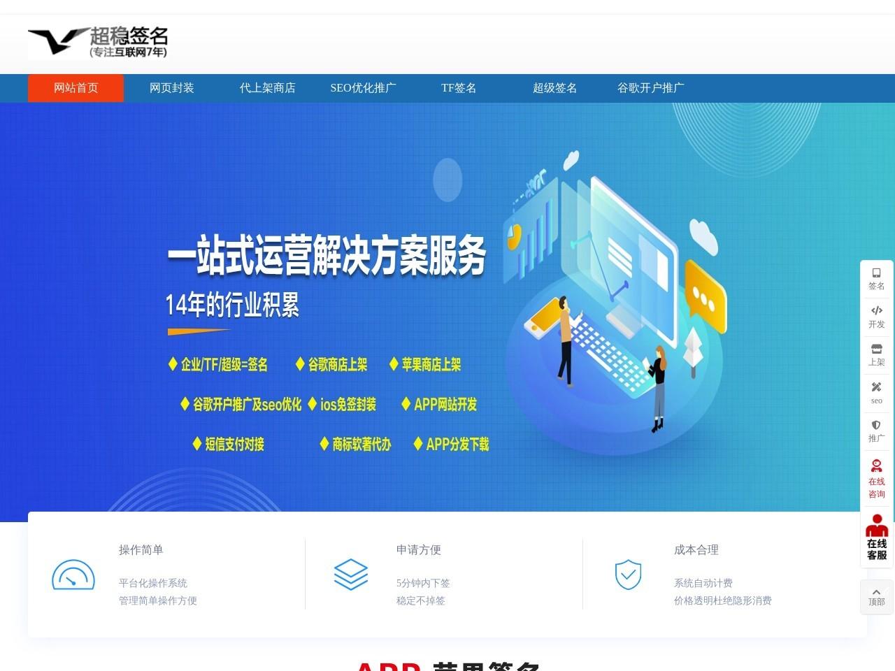 苹果ios企业签名_ken74.com