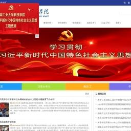 湖南工业大学科技学院,湖南工业大学,科技学院 - 湖南工业大学科技学院
