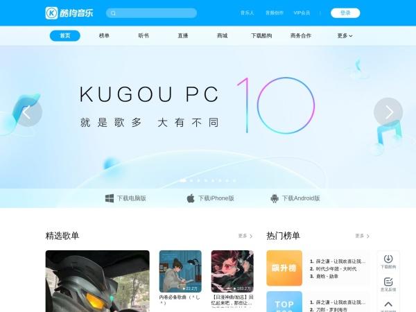kugou.com的网站截图