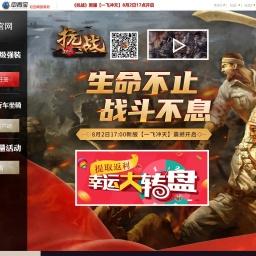 《抗战》官网-中国抗战前线网游-新服今日火爆