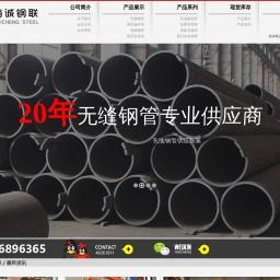 无缝钢管,管线钢管,合金钢管,高压锅炉管——天津海诚无缝钢管厂家