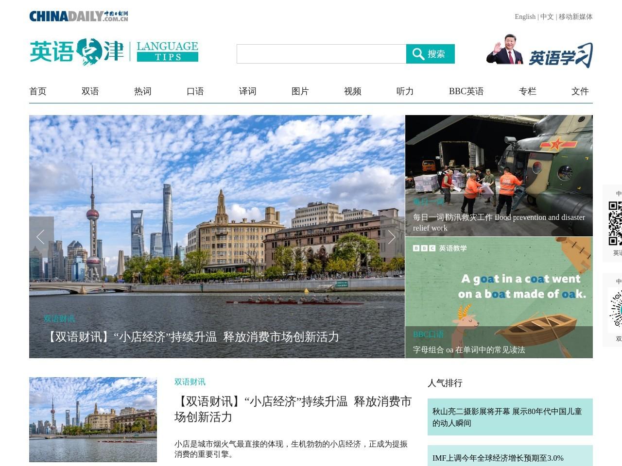 中国日报网英语点津