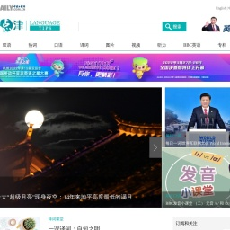 中国日报网英语点津_Language Tips
