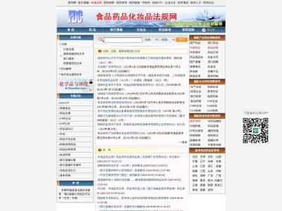 食品藥品化妝品法規網_行業信息_醫藥行業
