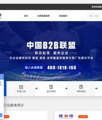 中国B2B联盟 — 中国优秀行业网站导航