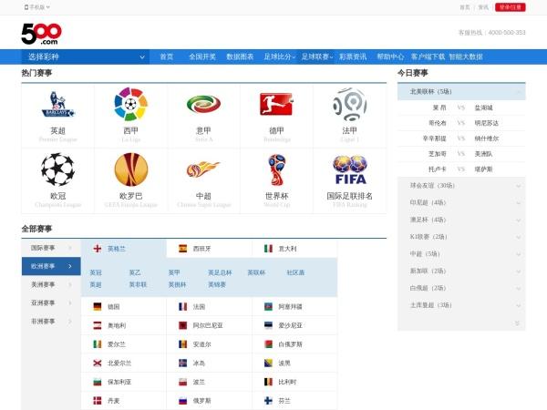500彩票网足球赛事数据中心