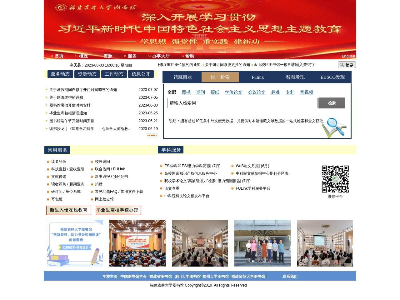 福建农林大学图书馆